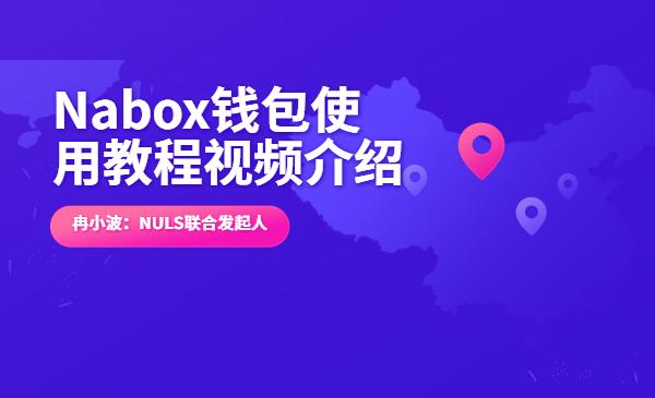 Nabox钱包使用教程视频介绍